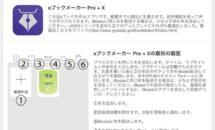 通常370円が250円に、縦書き小説を書こう『eブックメーカー Pro』などiOSアプリ値下げ中 2020/06/26