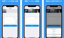 通常370円に、画像の圧縮やリサイズ『画像サイズ調整』などiOSアプリ値下げ中 2020/06/15