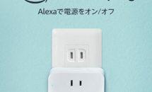 Amazon Smart Plug発売、50%OFFクーポン配布中