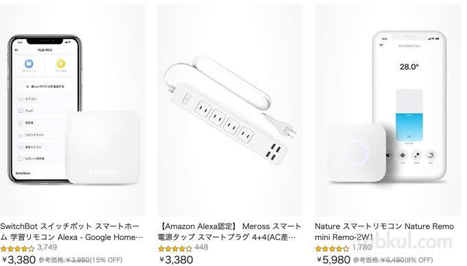 Amazon sale 20200710124127