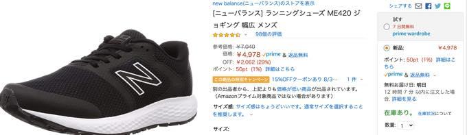 Amazon sale 20200715115313