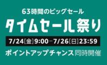 Fire HD 10が特価に、Amazonタイムセール祭り7/24開催へ