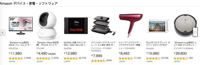 Amazon sale 20200717234829