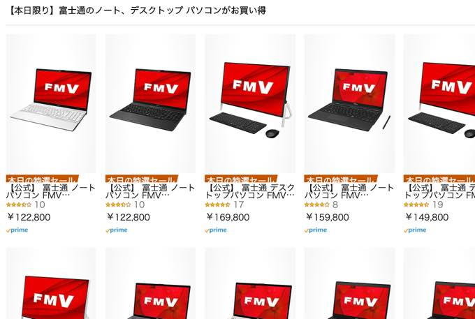Amazon sale 20200719134922