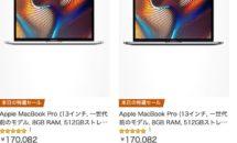 (祭り)MacBook Proの一世代前が最大30%OFFに、Apple特集セール開催中