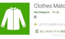 通常220円が0円に、服を撮影して組み合わせチェック『Clothes Match (Paid)』などAndroidアプリ値下げセール 2020/07/02
