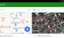 通常220円が0円に、2つのGoogleアップを同時表示『Dual Map (Paid)』などAndroidアプリ値下げセール 2020/07/01