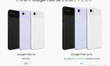 (本日7/5で終了)Pixel 3a XLが再び過去最安に、39,160円へ値下げ中