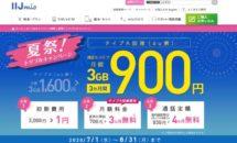 IIJmio夏祭トリプルキャンペーン開始、初期1円や通話定額0円など
