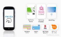 3型Jelly 2受付開始で早くも5千万円を獲得、RAM6GBな超小型おサイフケータイ