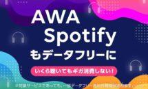 LINEモバイル、データフリーに「Spotify」と「AWA」を追加