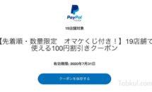 (先着順)Google PlayやSwitchで使える100円クーポン、PayPalが配布中