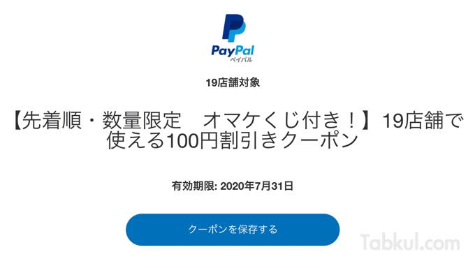 PayPal 20200703094228