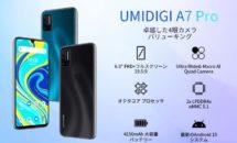 RAM4GB/6.3型UMIDIGI A7 Proが大特価10,941円に