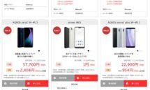 中古iPhone SEが1円など、SIMセット特価のgoo SimSellerサマーバーゲン開始