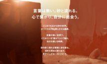 通常610円が370円に、不朽の名作へ旅立とう『風ノ旅ビト』JourneyなどiOSアプリ値下げ中 2020/07/27