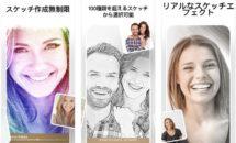 通常250円が0円に、写真を線画に『My Sketch スケッチ』などiOSアプリ値下げ中 2020/07/24