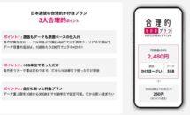 日本通信SIM、月2480円の通話アプリ不要かけ放題「かけほプラン」提供開始