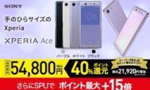 (目玉)XPERIA Ace単品買いで40%ポイント還元に、楽天スーパーDEAL