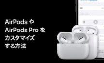 アップルがAirPosdシリーズのカスタマイズ方法を公開、ノイキャン向上など