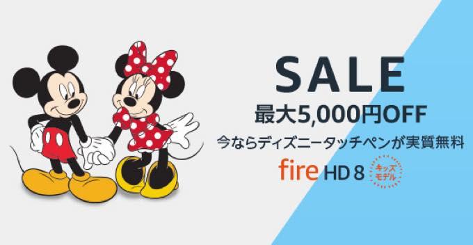 Amazon Fire sale 20200811