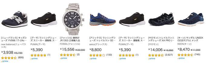 Amazon sale 20200805072747