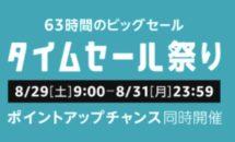 USB-C版Fire HD 8が初の特価に、Amazonタイムセール祭り8/29開催へ