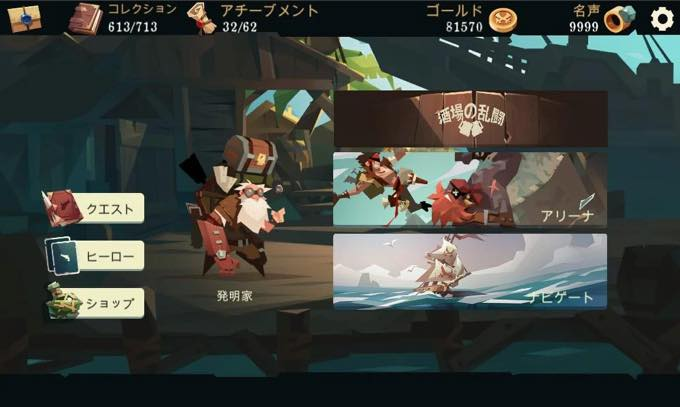 Android app com piratesoutlaws fabledgame