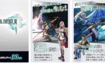 通常2080円が1100円に、TV連携できるクラウド版ゲーム『FINAL FANTASY XIII』などAndroidアプリ値下げセール 2020/08/09