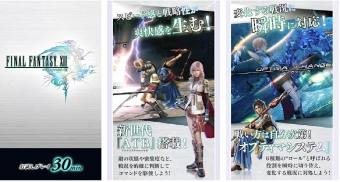 Android app jp co sqex game ff13