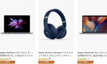 (祭り)MacBookやBeatsヘッドホンが特価に、Apple特集セール中