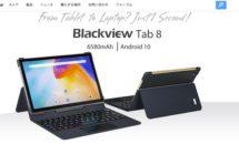 DSDV 4G/RAM4GB/10.1型Blackview TAB 8が13,978円に、担当者クーポン