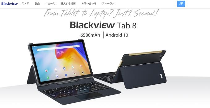 Blackview TAB 8