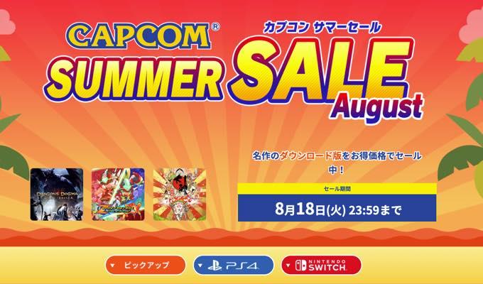 CAPCOM sale 20200816043306