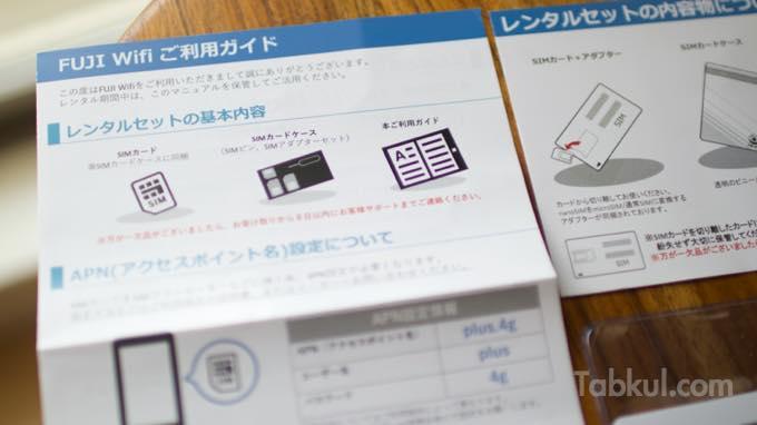 FUJI WiFi Review  3