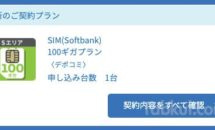 大容量SIM「FUJI WiFi」を契約、100GBの最安プラン計算とクーポン
