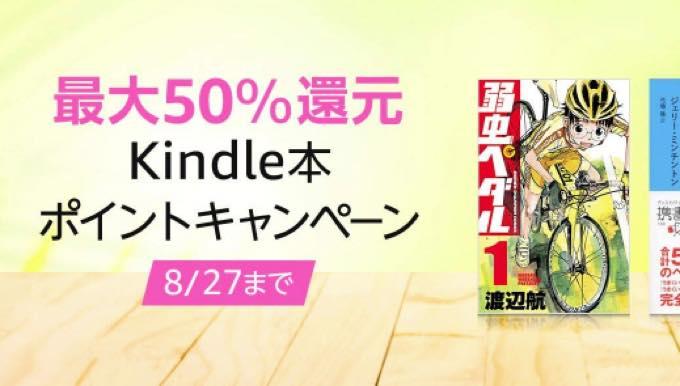 Kindle sale 20200825121723