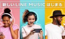 LINE MUSICが大型アップデート、無料で「聴く・見る・歌う」次世代音楽サブスクへ