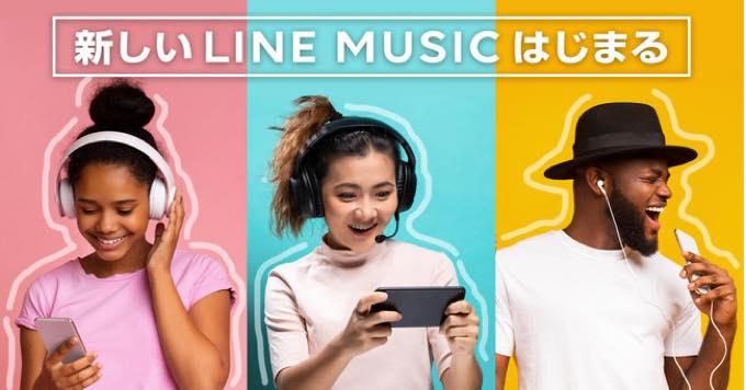 LINE MUSIC 20200825183657