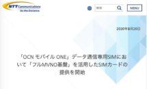 OCN モバイル ONEがフルMVNO化、独自SIMカード発行へ