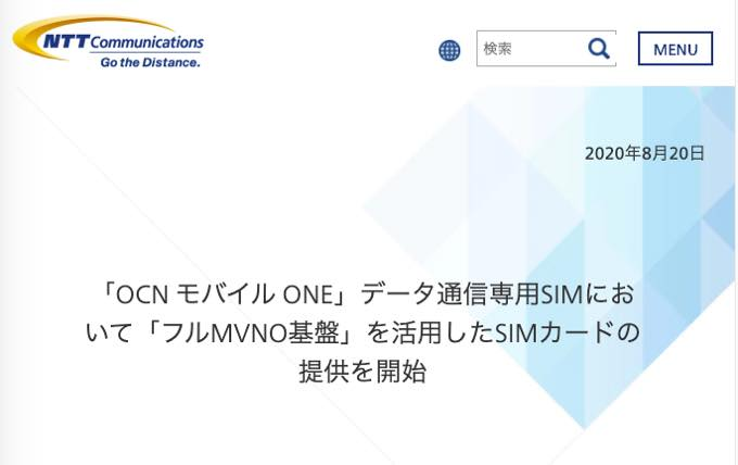 NTTCOM 20200820162520