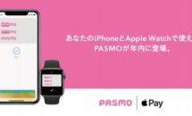 PASMO、年内にiPhone/Apple Watchに対応へ