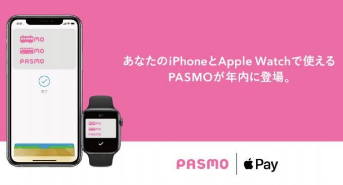 PASMO 20200806181306
