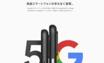 Pixel 4a 5G / Pixel 5は9月30日に発売か、カラー情報も