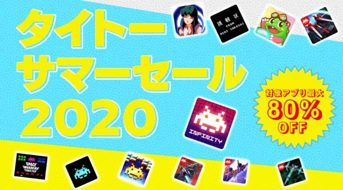 TAITO SALE 20200813120028