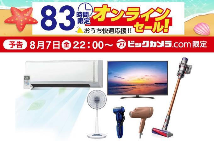 Biccamera 20200807055803