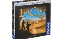 通常370円が250円に、遺跡探検ボードゲーム『Lost Cities』などiOSアプリ値下げ中 2021/07/24