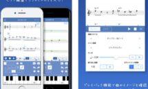 通常490円が250円に、音を楽しむポケットDTM『BlueNotation』などiOSアプリ値下げ中 2020/08/31