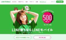 LINEモバイル、音声3GBが3ヶ月間500円の新キャンペーン開始