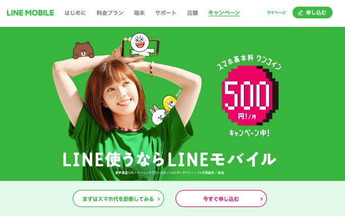 Linemobile 20200826163927